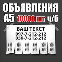 Печать объявлений, ч/б 10000 штук