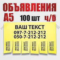 Печать объявлений на цветной бумаге, ч/б 100 штук