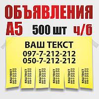 Печать объявлений на цветной бумаге, ч/б 500 штук