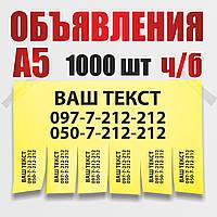 Печать объявлений на цветной бумаге, ч/б 1000 штук