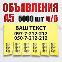 Печать объявлений на цветной бумаге, ч/б 5000 штук