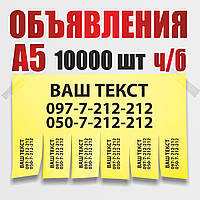 Печать объявлений на цветной бумаге, ч/б 10000 штук