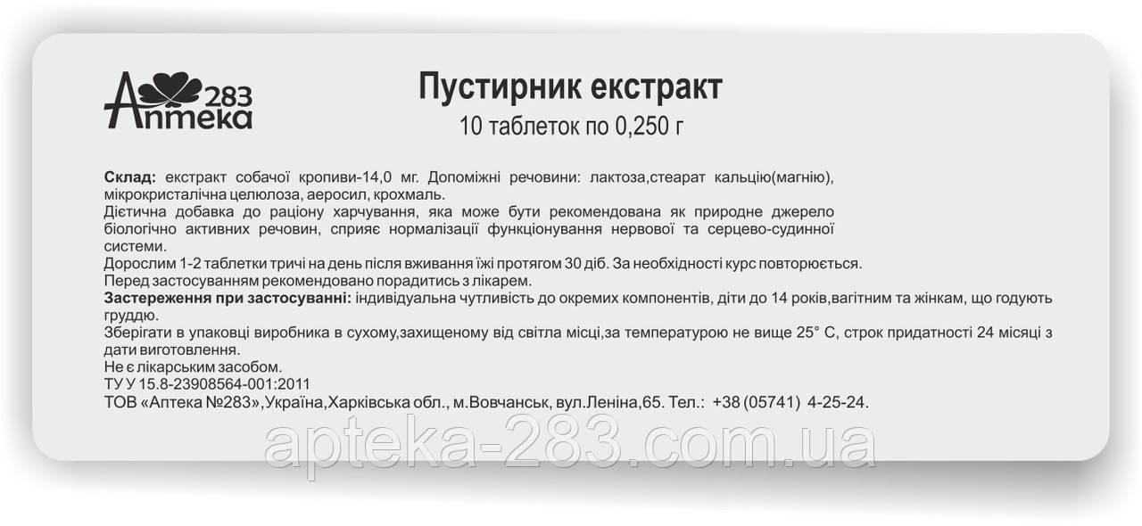 Пустирник екстракт табл №10