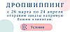 Дропшиппинг - отправим заказ на Ваших клиентов с 26.03 по 24.04