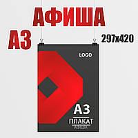 Афиша [объявление] формата А3, 297х420 мм