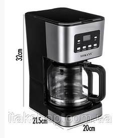 Кофеварка Sokany 121E 950 Вт с дисплеем