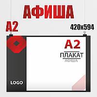 Афиша [объявление] формата А2, 420х594 мм