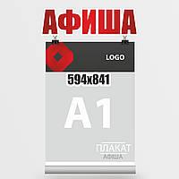 Афиша [объявление] формата А1, 594х841 мм