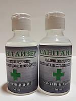 Дезинфицирующее антисептическое средство для рук 50 мл