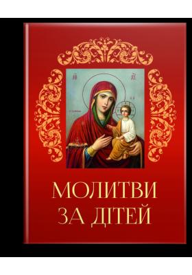 Молитовники та акафісники
