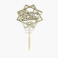 Топпер для торта акриловий - ЗОЛОТО - Happy Birthday №1 - 10х18 см