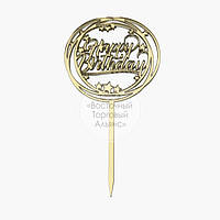Топпер для торта акриловий - ЗОЛОТО - Happy Birthday №2 - 10х18,6 см