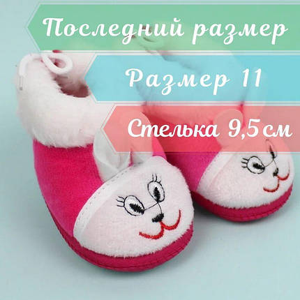 Пинетки теплые с опушкой для девочки Мишка размер 11, фото 2