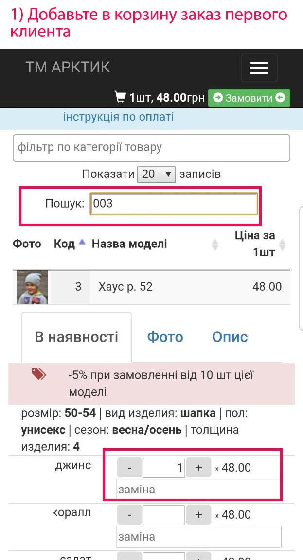 шапки арктик дропшиппинг инструкция 1
