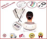 Массажер для спины шеи и поясницы Cervical Massage Shawls