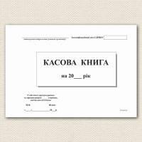 Книга касова А4 50арк офс  (зразок 2018р)