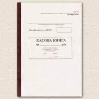 Книга касова А5 с/к верт дод5  (зразок 2018р)