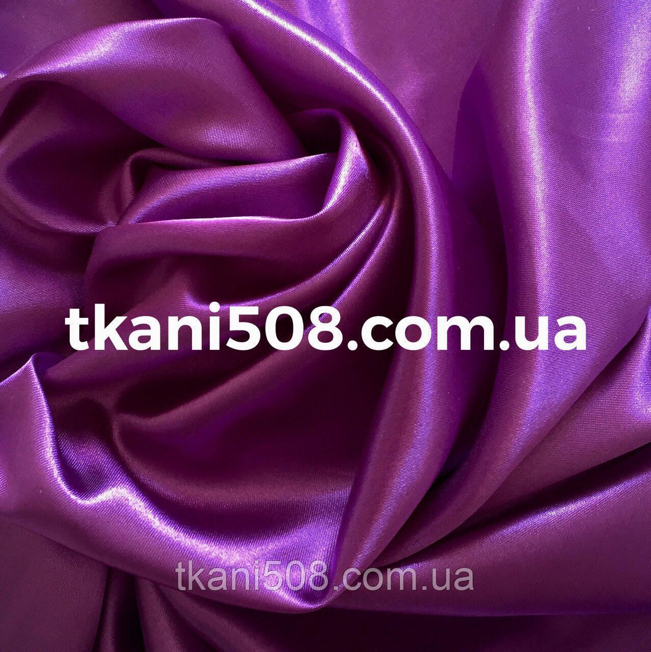 Ткань Атлас Фиолетовый (30)