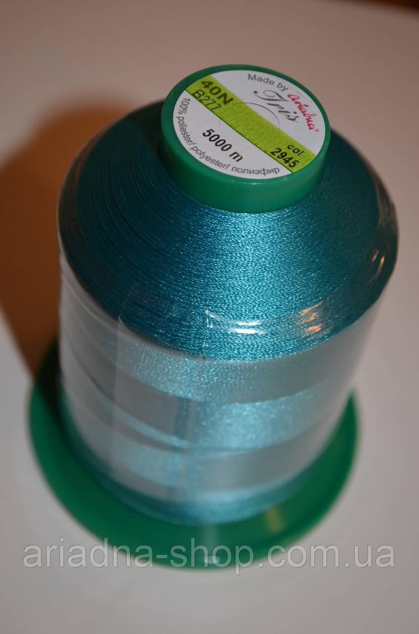 Нитка для машинної вишивки Iris 40N / 5000м (2945)