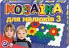 Настольная игра Мозаика №3 для малышей 14110