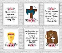Постеры Пасхальные Христианские