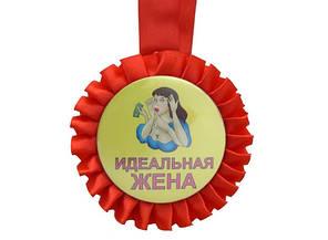Медаль Идеальная жена