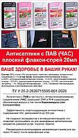 Антисептик Christian для рук карманный со спреем 20 мл, фото 1