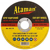 Круг відрізний Ataman по металу 125 x 1 x 22.23 мм