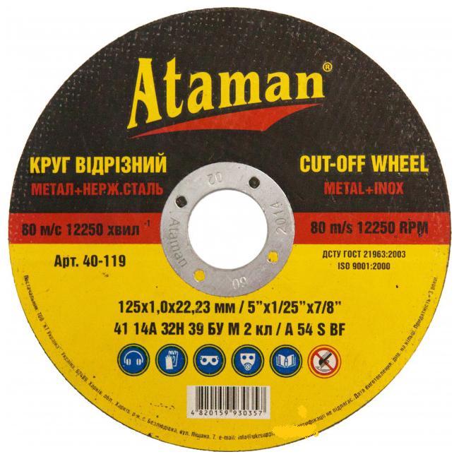 Круг отрезной Ataman по металлу 125 x 1.2 x 22.23 мм