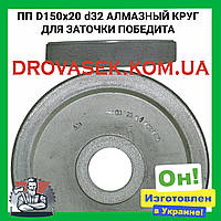 Алмазный круг для заточки ПП D150 d32 20мм дорожка Украина
