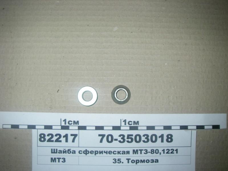 Шайба сферическая МТЗ-80, 1221 (пр-во БЗТДиА) 70-3503018