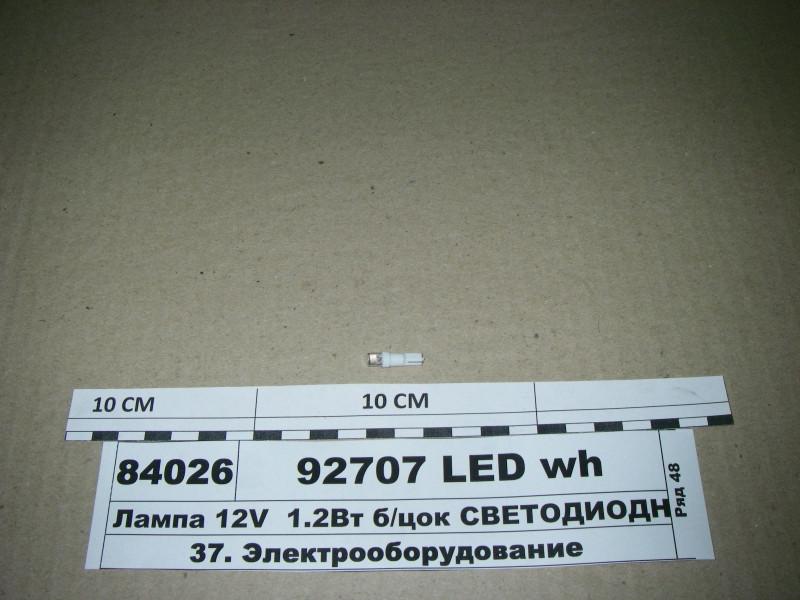 Лампа 12V  1.2Вт б/цок СВЕТОДИОДНАЯ белая W2x4,6d W2.3W ДИАЛУЧ 92707 LED wh