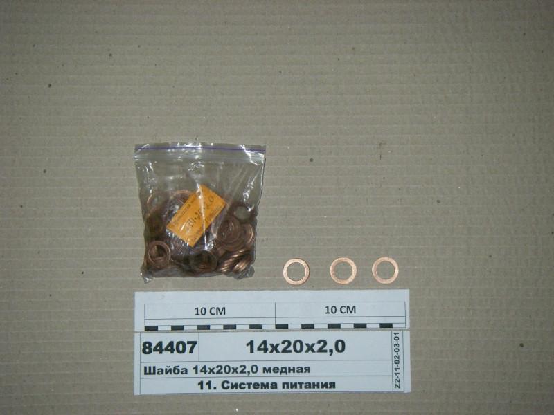 Шайба 14х20х2,0 мідна (ВТМ S. I. L. A.) 14х20х2,0