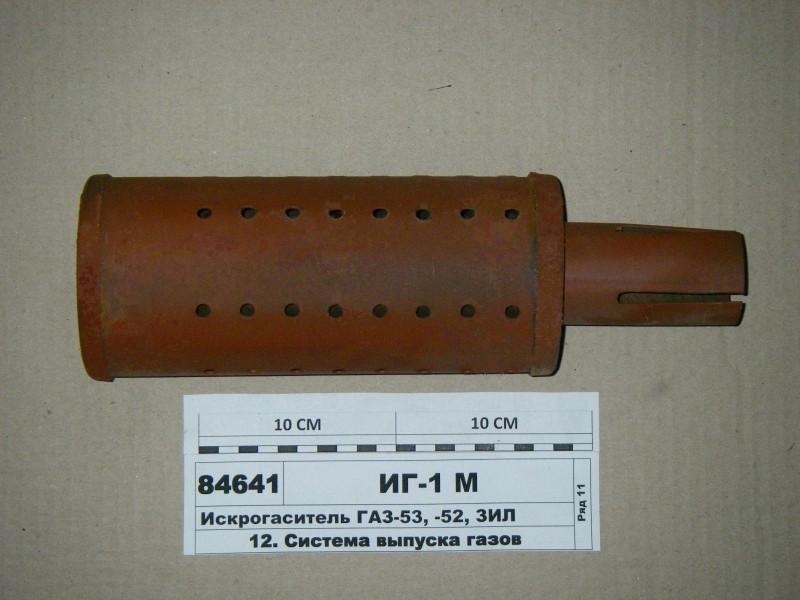 Искрогаситель ГАЗ-53, -52, ЗИЛ (СТМ S.I.L.A.) ИГ-1 М