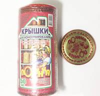 """Крышки для консервирования под простую банку СКО 1-82 золотистая """"Полинка"""", 50 шт. в упаковке (0338)"""