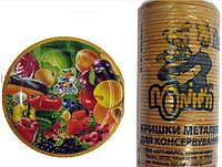 """Крышки для консервирования под простую банку  СКО 1-82 цветная """"Полинка"""", 50 шт. в упаковке (0339)"""