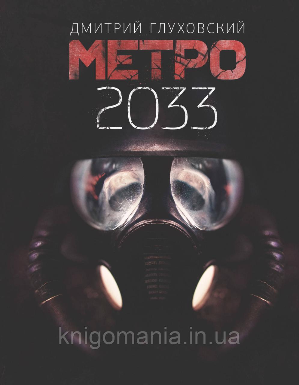 "Книга ""Метро 2033"" Дмитрий Глуховский"
