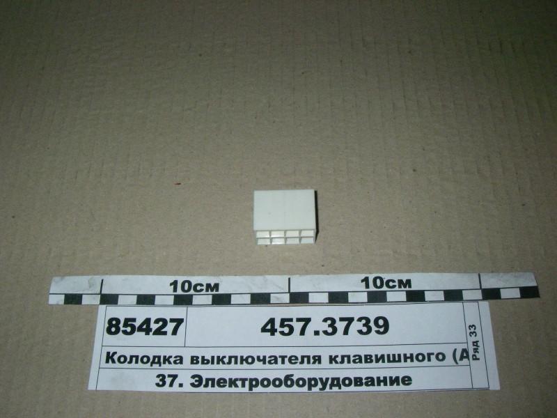 Колодка клавішного вимикача (Автосвітло) 457.3739