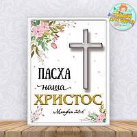"""Постер христианский """"Пасха наша, Христос"""" А4 с рамкой"""