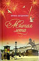 Многая лета. Роман Богданова Ирина