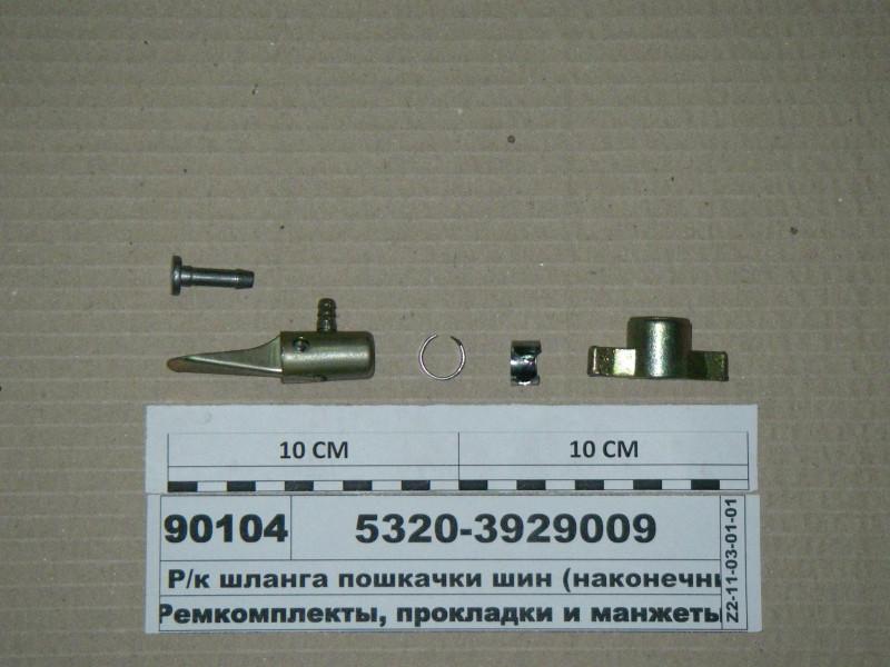 Р/к шланг підкачки шин (наконечники, хомути) ТМ S. I. L. A. 5320-3929009