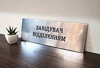 Табличка кабінетна з гравіруванням, фото 1