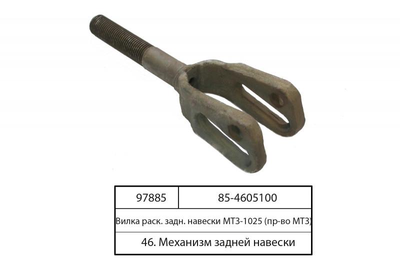 Вилка раскоса задней навески МТЗ-1025 (пр-во МТЗ) 85-4605100