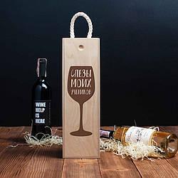 """Коробка для вина на одну бутылку """"Слезы моих учеников"""" в подарок учителю"""