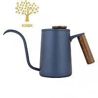 Чайник для кави з довгим носиком 600 мл (Синій)