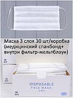 Маска 3 слойная 90г/м (медицинский спанбонд+ мельтблаун(фильтр)+ медицинский спанбонд)