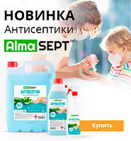 Антисептики для рук - Alma Sept (Ukraine)