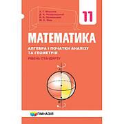 Математика 11клас Підручник  ЗНЗ Рівень стандарт.2019р.  Мерзляк