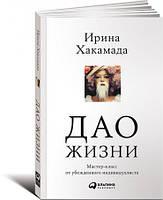 Дао жизни Мастер-класс от убежденного индивидуалиста Ирина Хакамада