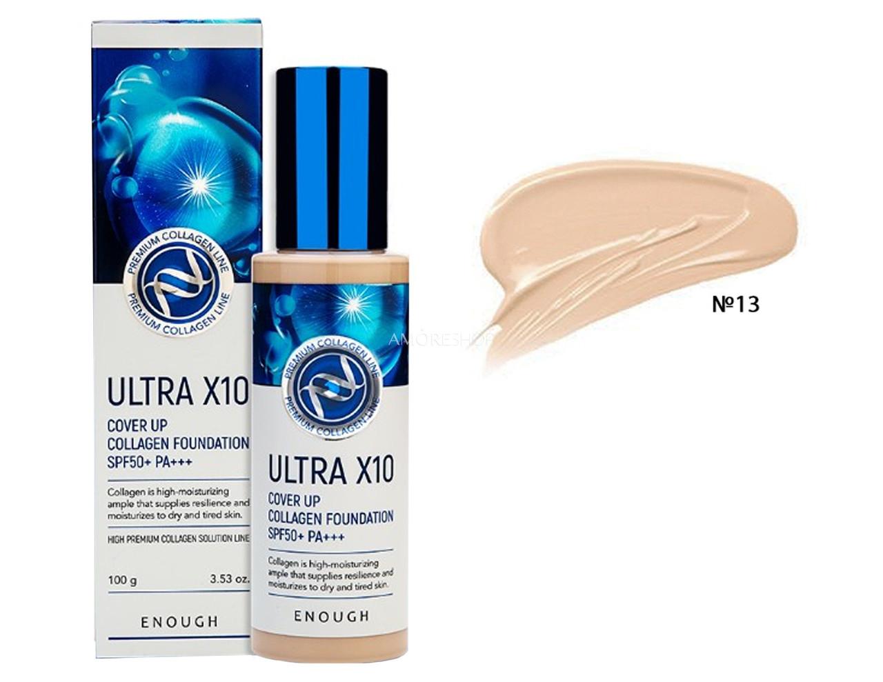 Тональная основа Enough Ultra X10 Cover Up Collagen Foundation SPF50+ PA тон 13